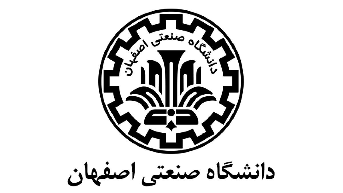 استخدام دانشگاه صنعتی اصفهان