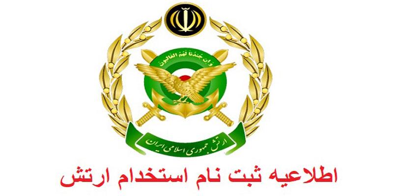استخدام ارتش جمهموری اسلامی ایران در سال 1400